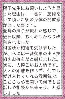 s_晴子さんコメント