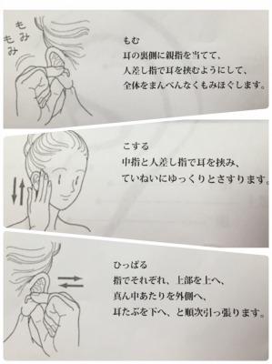 s_耳マッサージ