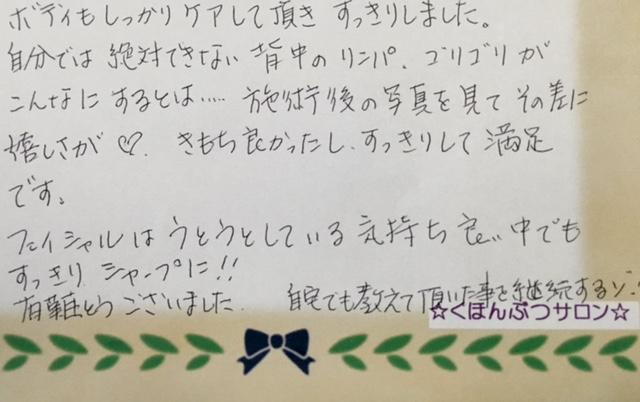 コメント佐々木京子さん