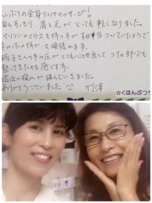 s_コメント&妙子さん
